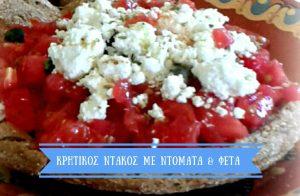 kritikos_ntakos_tomata_feta1