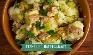 germaniki_patatosalata