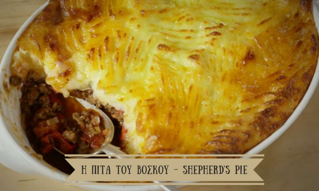 i_pita_tou_voskou_shepherds_pie