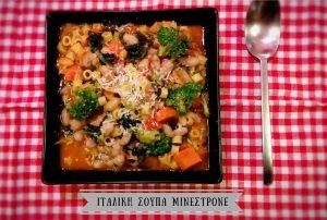 italiki_soupa_minestrone_street-life